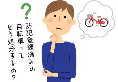 防犯登録済みの 自転車って どう処分するの?